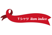 Tシャツアイテムindex